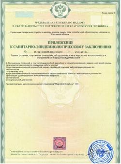 Prilozhenie-k-e`pid.zaklyucheniyu-759x1024